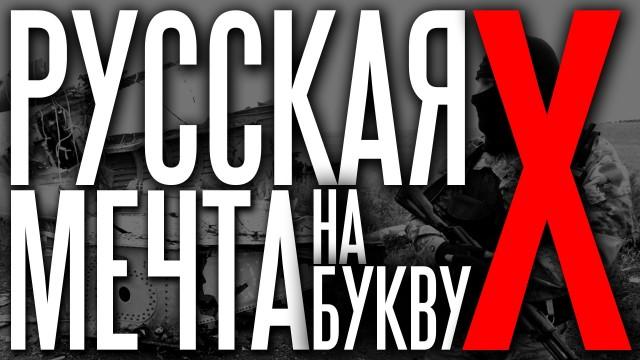 """VIDEO – Krievijas sapnis sākas ar burtu """"H""""! (РУССКАЯ МЕЧТА НА БУКВУ """"Х"""")"""